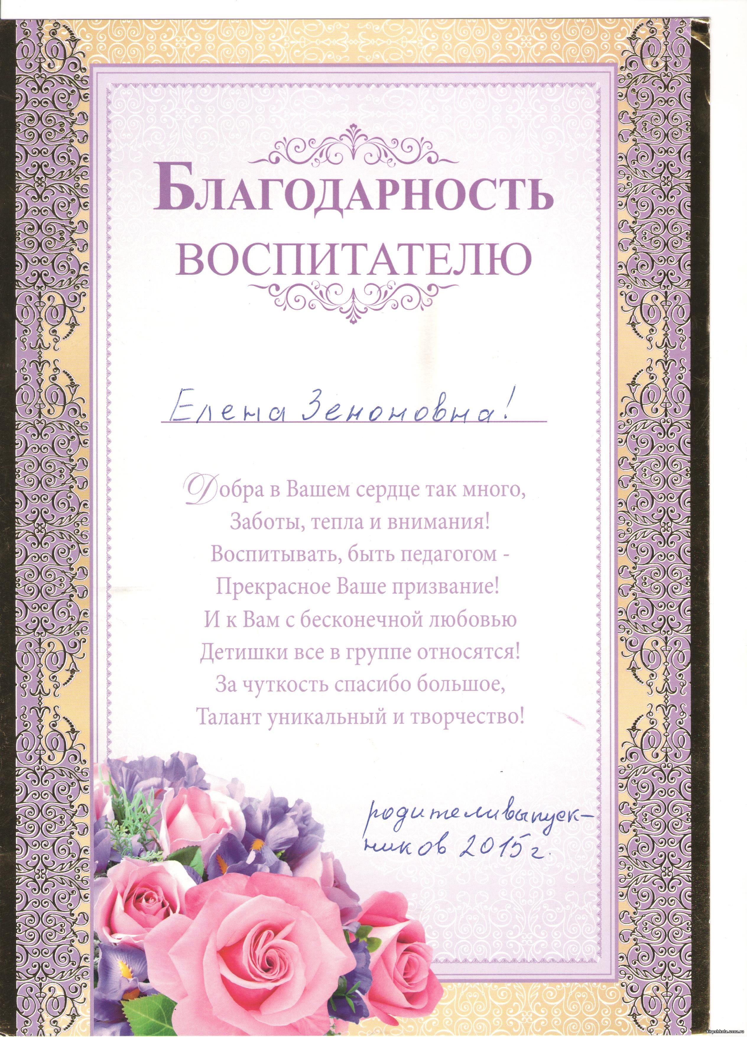 Поздравления для воспитателей на выпускной от родителей в прозе